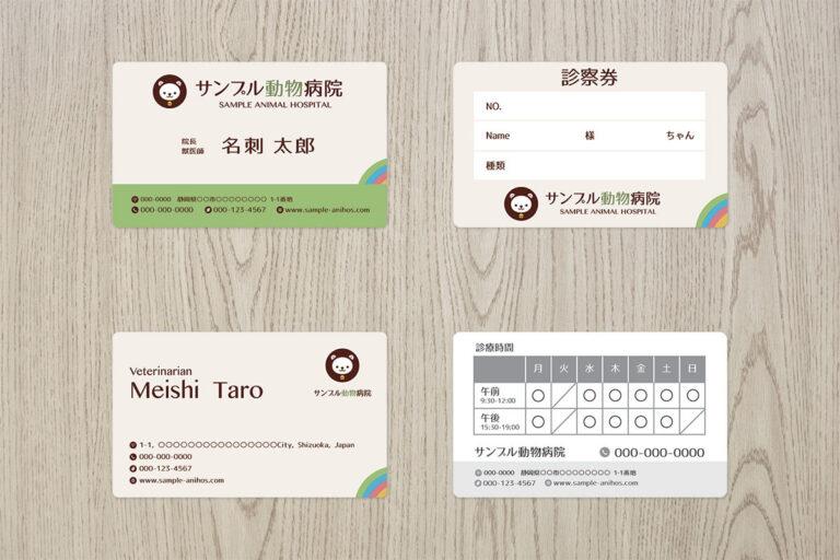 動物病院名刺とカード