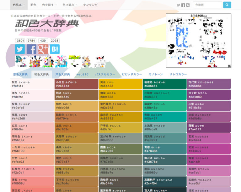 Traditional_colors_of_Japan1