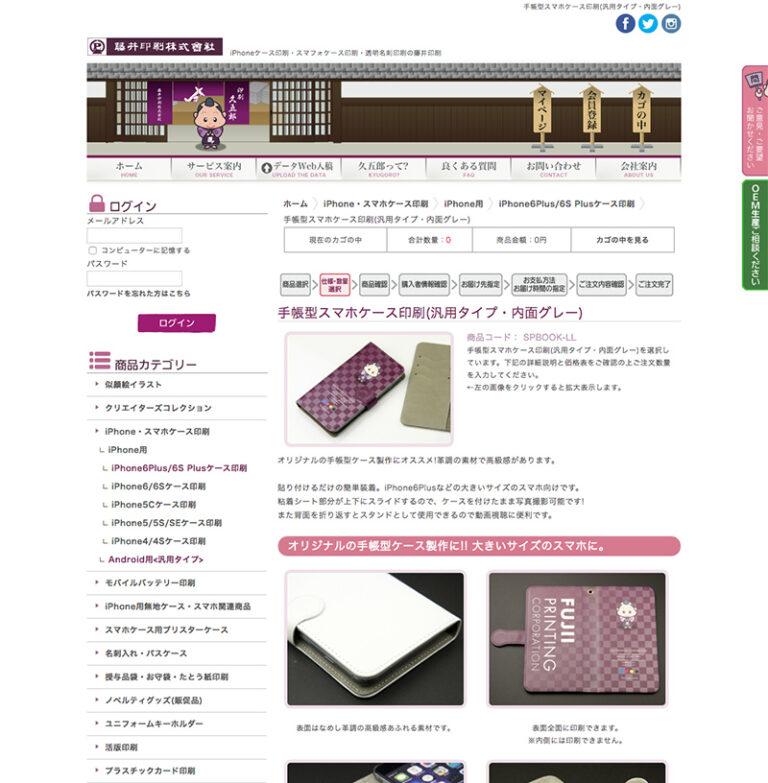 藤井印刷 オンラインストア