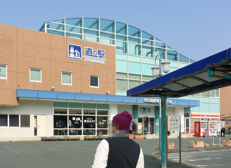 伊良湖岬道の駅
