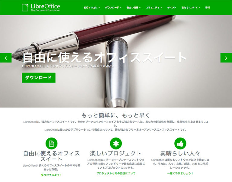 libreoffice イメージ
