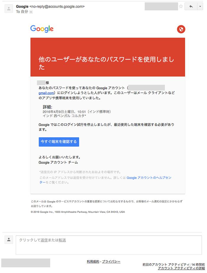 不正アクセスを知らせるメール画面