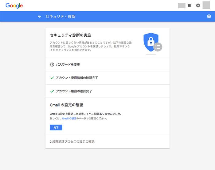 Gmailの設定の確認