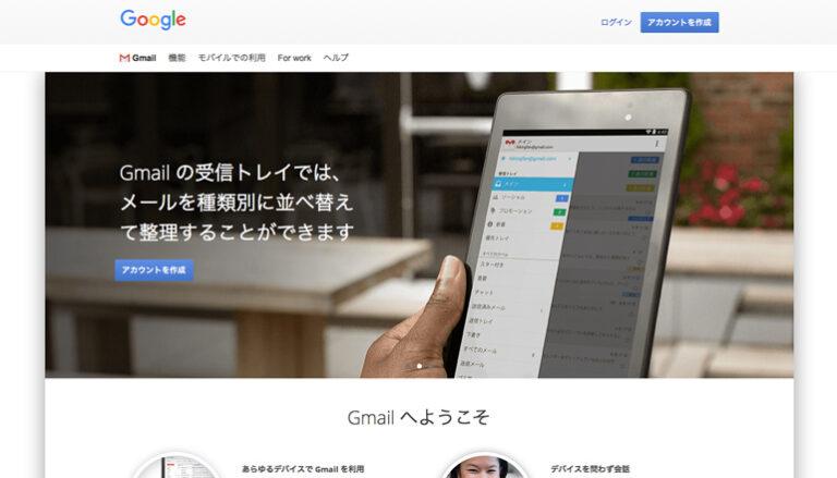 Gmailトップ画面