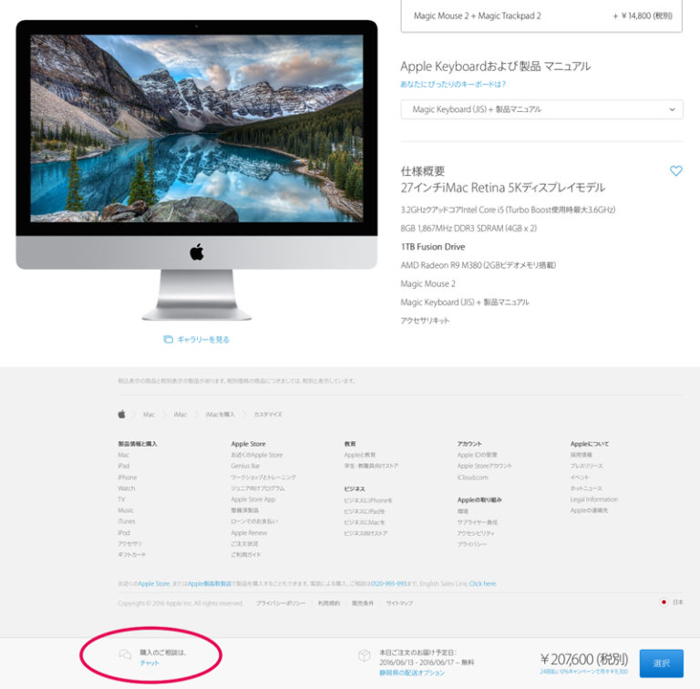 チャットで購入の相談 選択画面