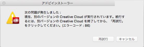 Creative Cloud エラー