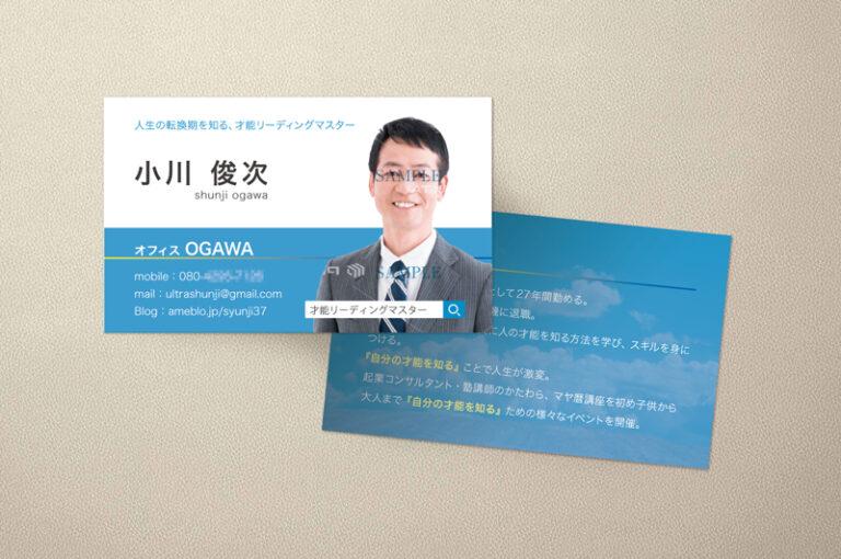 小川様名刺写真入りご提案