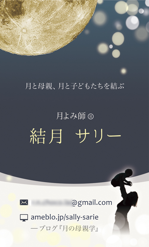 月よみ師® 結月サリー様 名刺全景