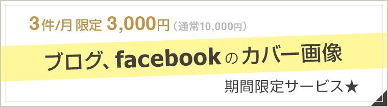 サイト、ブログ、フェイスブックのカバー画像制作バナー
