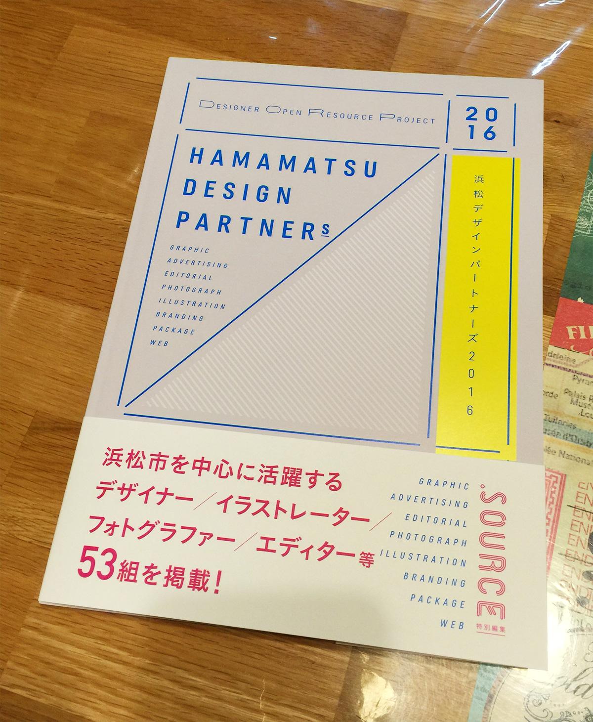 DORP 浜松デザインパートナーズ2016