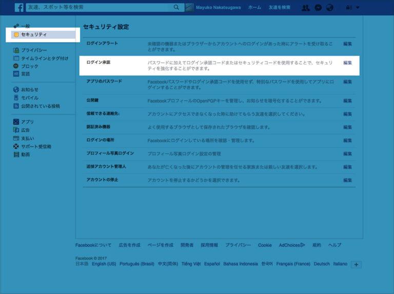 facebook セキュリティ ログイン認証をクリック
