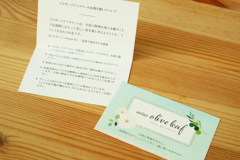 アトリエオリーブリーフ様名刺と二つ折りカード