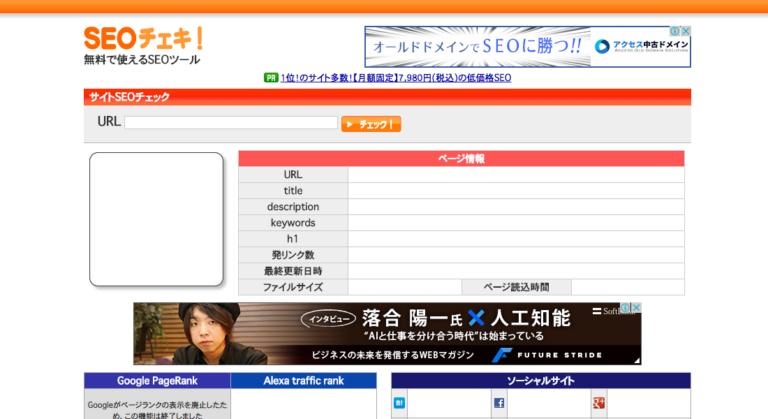 SEOチェキ トップページ画像