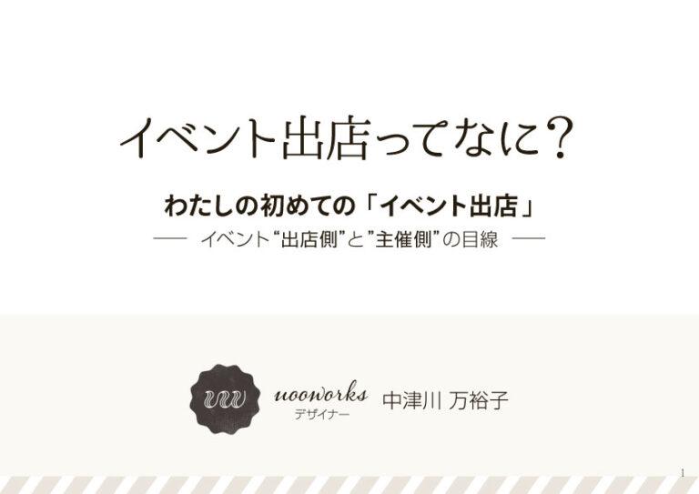 藤枝講座資料 表紙