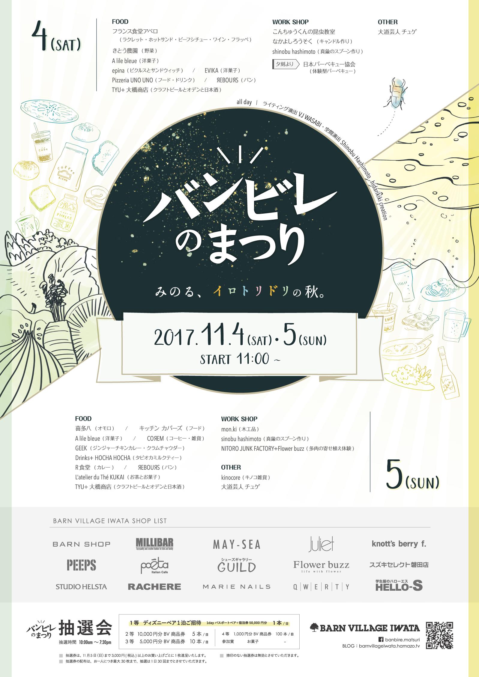 バンビレのまつり2017秋 ポスター