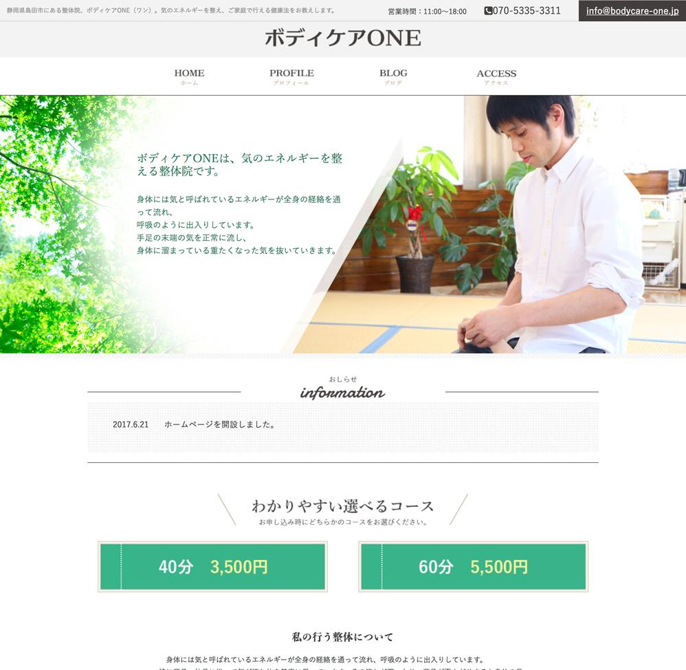 ボディケアONE(ワン)様 サイトトップページ