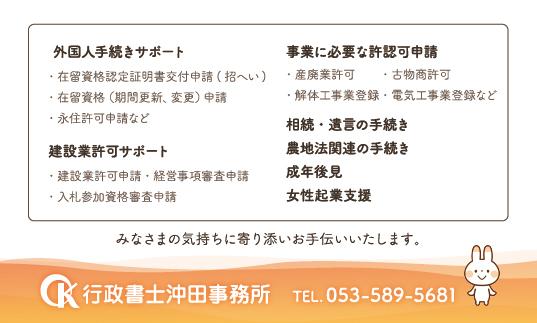 行政書士沖田事務所 名刺裏