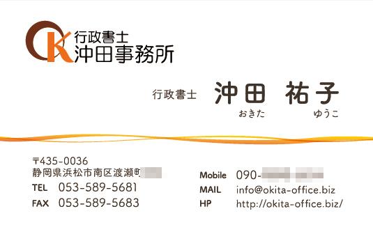 行政書士沖田事務所 名刺表