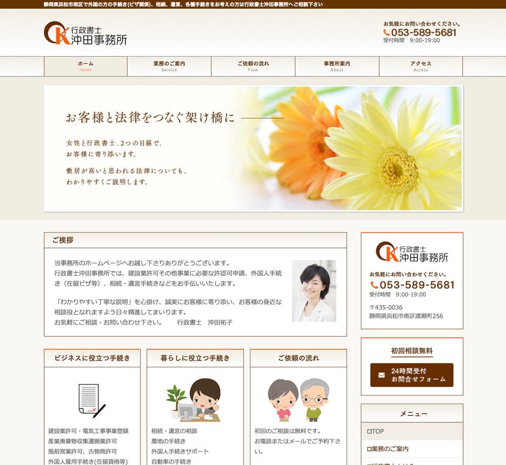 行政書士沖田事務所 webサイトトップページ