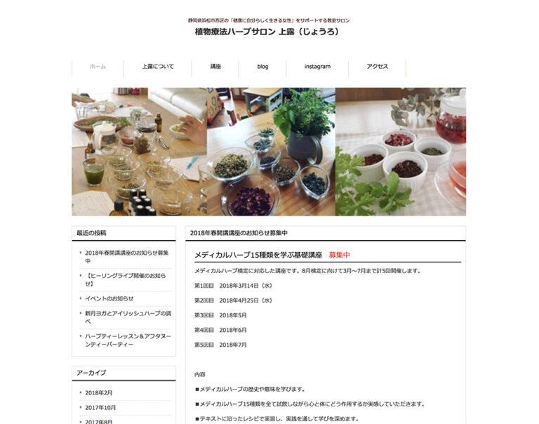 上露様webサイト トップ