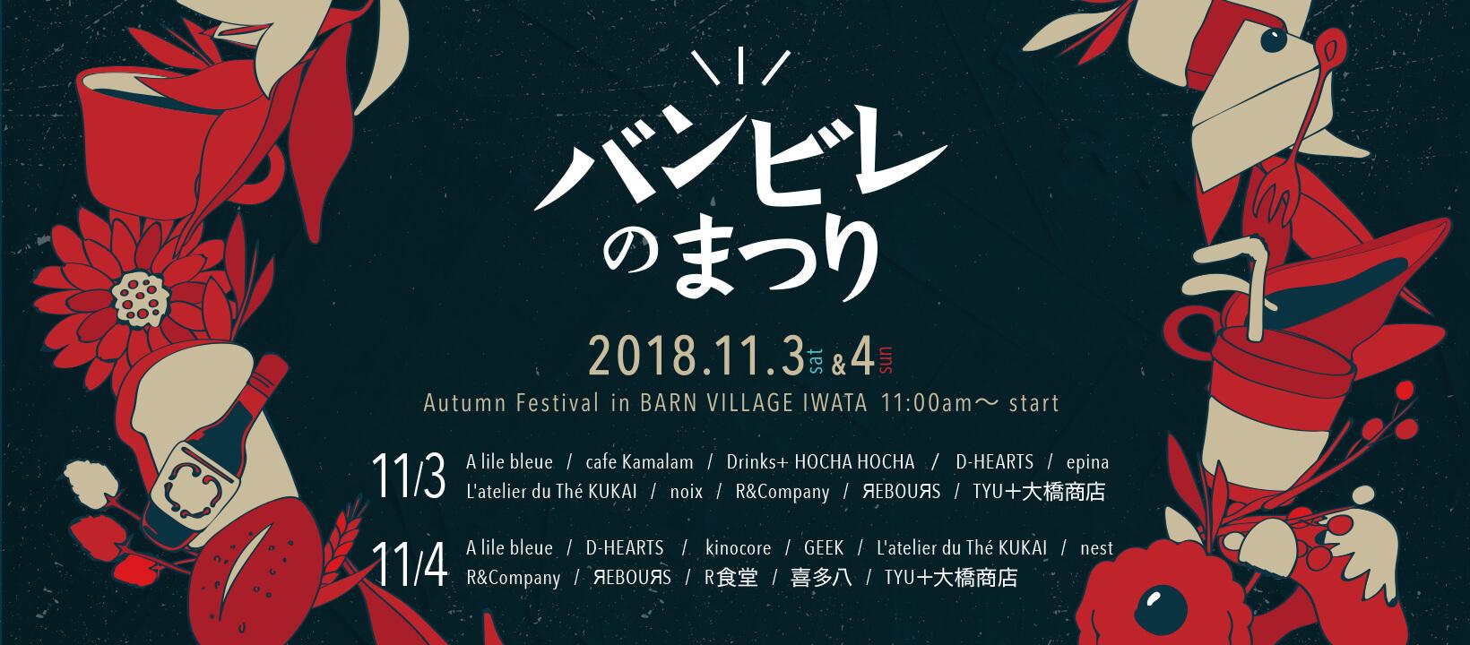 バンビレのまつり2018秋 facebook用ビジュアル