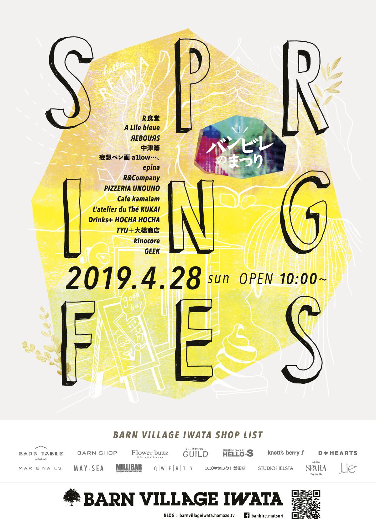 バンビレのまつり2019 Spring Fes ポスター