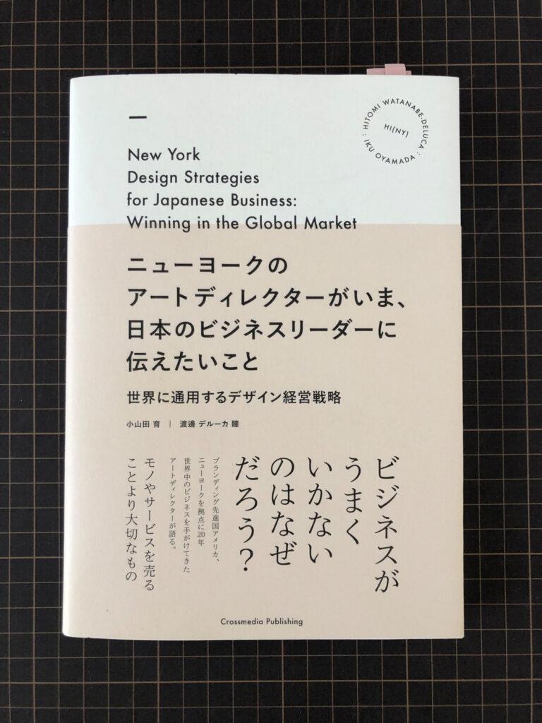 ニューヨークのアートディレクターがいま、日本のビジネスリーダーに伝えたいこと -世界に通用するデザイン経営戦略-