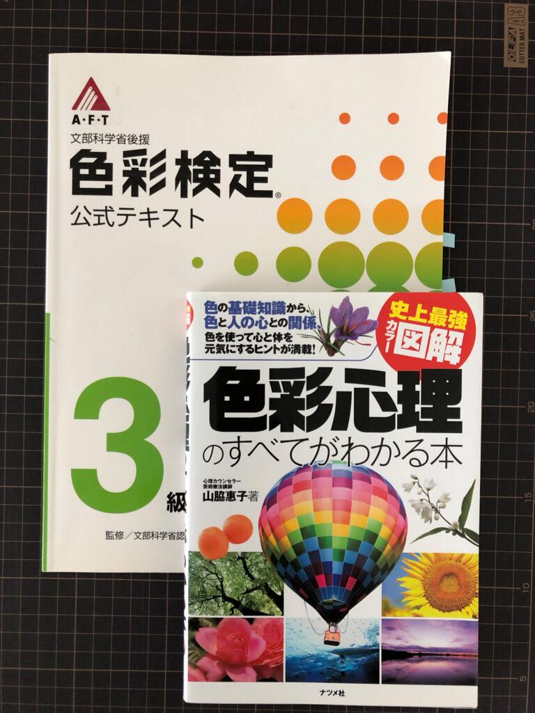 色彩検定と色彩心理のすべてがわかる本の画像